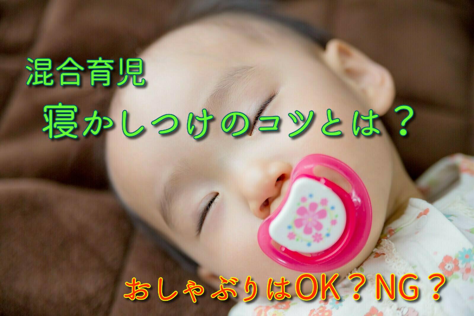 混合育児の赤ちゃんの寝かしつけのコツ!寝ないときはおしゃぶりOK?