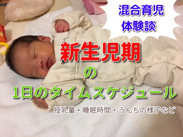 【混合育児体験談】新生児期の1日のタイムスケジュールと授乳量・睡眠時間・体重増加の記録