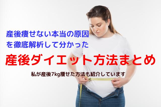 産後ママが痩せない7つの原因を解析!私が7kg痩せた産後ダイエット方法とは?【混合育児・ミルク育児体験談】