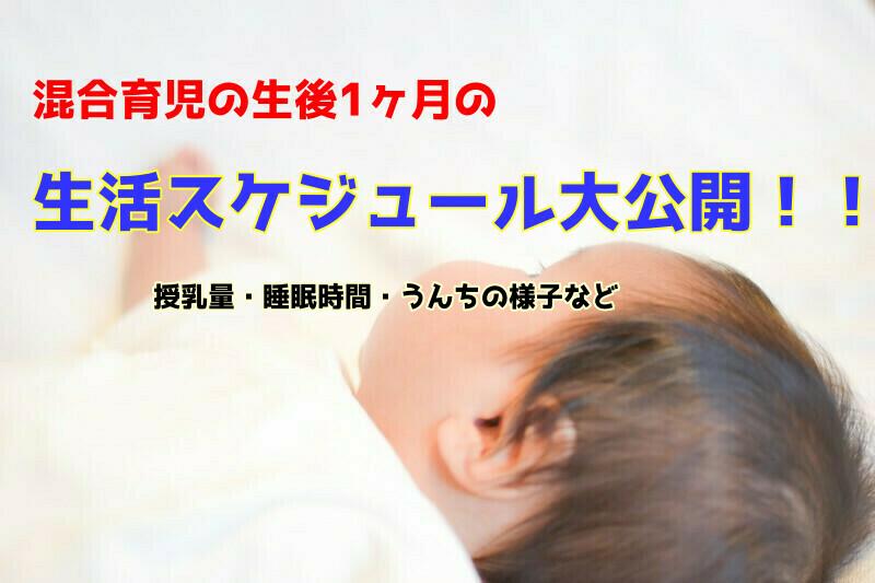 【混合育児体験談】生後1ヶ月の生活スケジュールと授乳量・睡眠時間・体重増加の記録