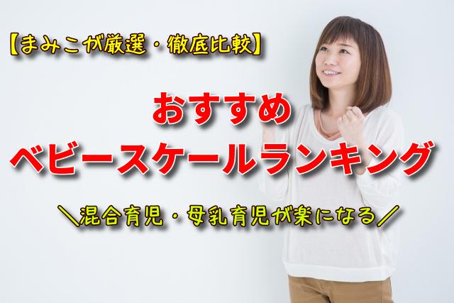 混合育児ママにおすすめベビースケールランキング6選!【徹底比較】【選び方も解説】