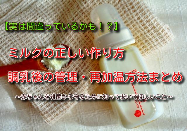【間違ってるかも!?】ミルクの正しい作り方と調乳後のミルク管理・加温方法まとめ